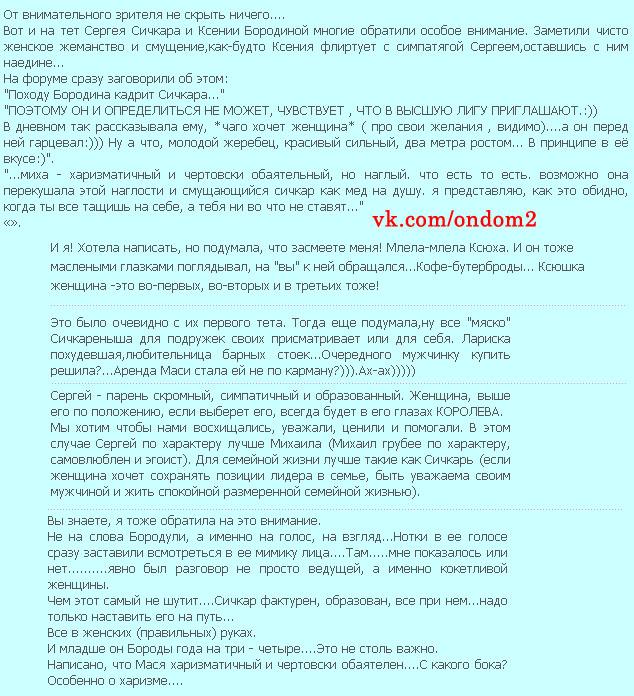 Статья про Сергея Сичкара и Ксению Бородину