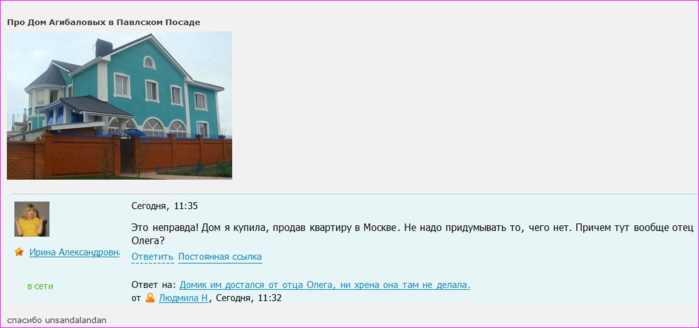 Ирина Александровна на официальном сайте