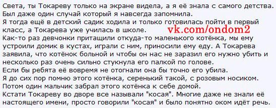 Рассказ про Екатерину Токареву