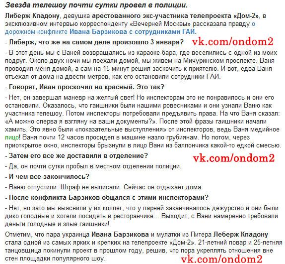 Интервью Либерж Кпадону про арест Ивана Барзикова