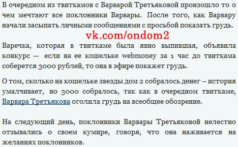 Статья про Варвару Третьякову