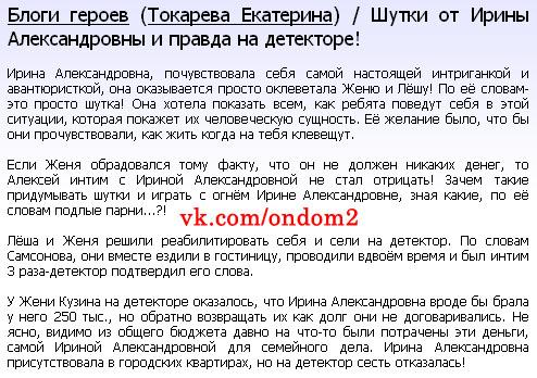 Блог Екатерины Токаревой на официальном сайте дома 2