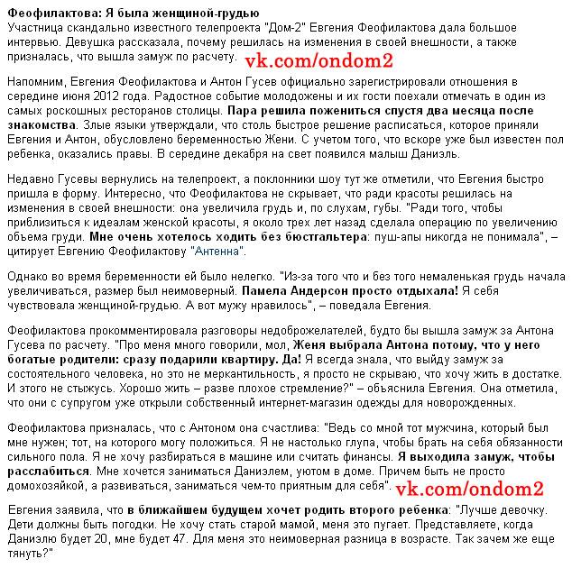 Статья про Евгению Феофилактову (Гусеву)