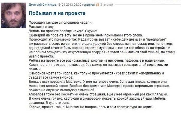 Дмитрий Ситников в социальных сетях