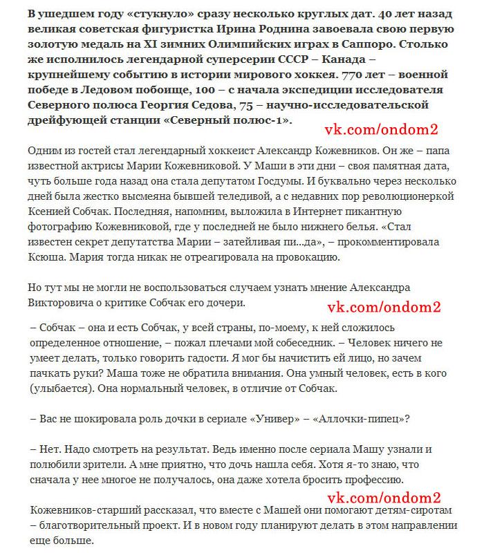 Статья про Александра Кожевникова и Ксению Собчак