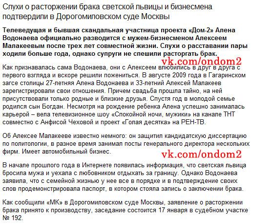 Статья про развод Алёны Водонаевой
