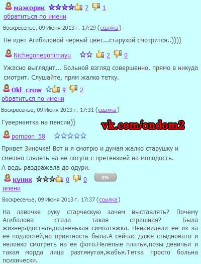 Отзывы про Ирину Александровну Агибалову