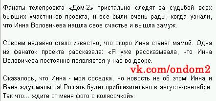 Статья про Инну Воловичеву