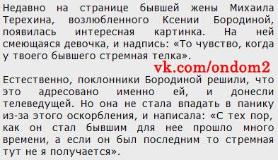 Статья про Ксению Бородинуа и Кристину Терёхину