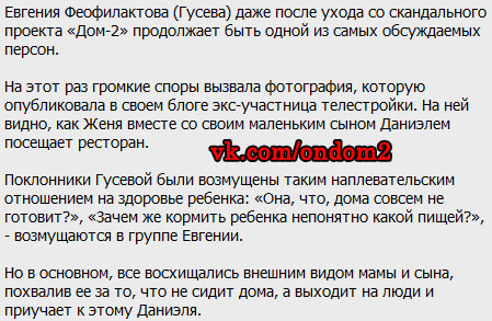 Статья про Евгению Феофилактову и Даниэля Гусева