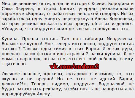 Статья про Алёну Водонаеву и Ксению Бородину