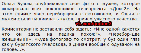 Статья про Ольгу Бузову и Дмитрия Тарасова