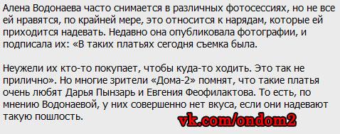 Статья про Алёну Водонаеву, Дарью Пынзарь и Евгению Феофилактову (Гусеву)
