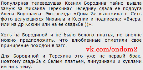 Статья про Михаила Терёхина и Ксению Бородину