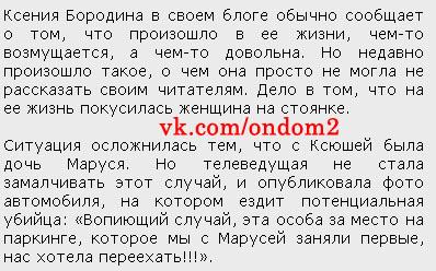 Статья про Ксению Бородину и Марусю Будагову