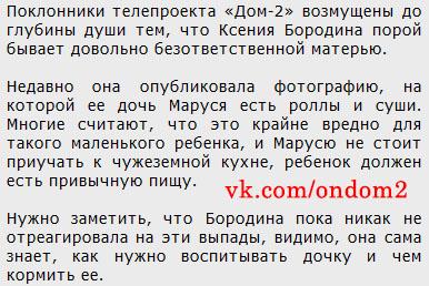 Статья про Ксению Бородину