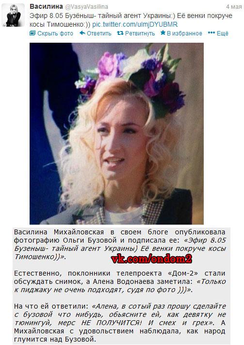 Василина Михайловская в твиттере, статья про Ольгу Бузову