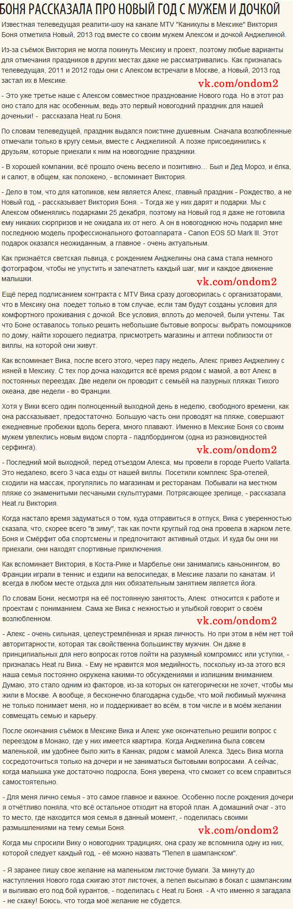 Интервью Виктории Боня