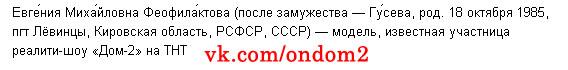 Статья википедии про Евгению Феофилактову-Гусеву