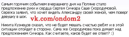 Статья про Сергея Сичкара и Александру Скородумову