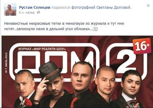 Рустам Солнцев (Калганов) на фейсбук