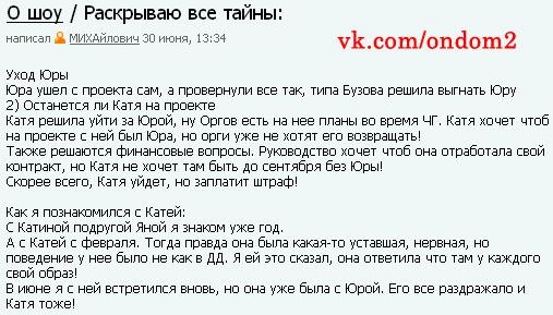 Блог про Екатерину Токареву и Юрия Слободяна на официальном сайте дома 2