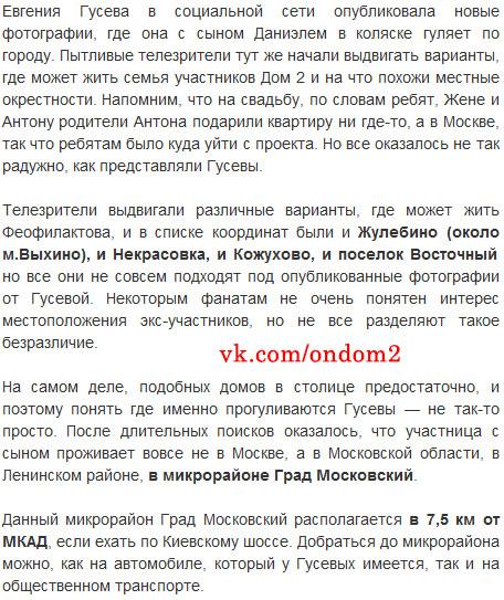 Статья про то, где живут Евгения с Антоном Гусевым и Град Московский