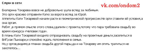 Статья про уход Екатерины Токаревой и Юрия Слободяна
