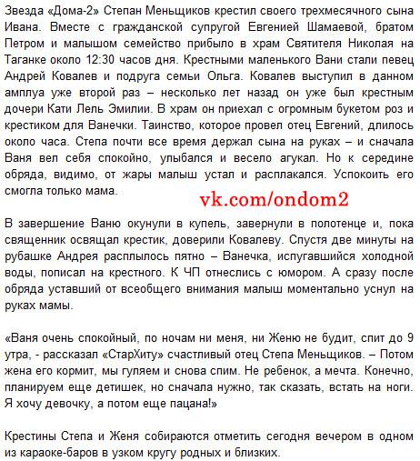Статья про крещение сына Степана Меньщикова - Ивана