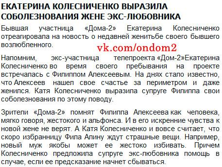 Статья про Екатерину Колисниченко