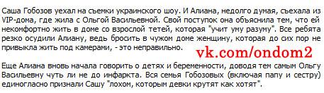 Блог про Алиану Устиненко на официальном сайте дома 2