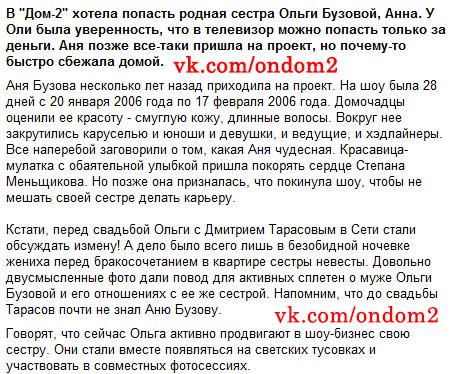Статать про Ольгу Бузову и Дмитрия Тарасова