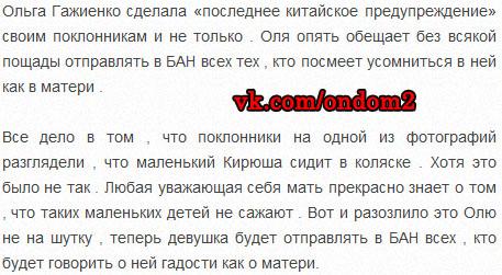 Статья про Ольгу Гажиенко