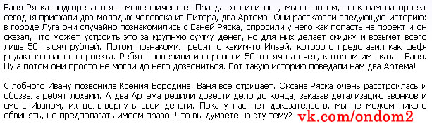 Блог Ирины Александровны Агибаловой про Ивана Ряску