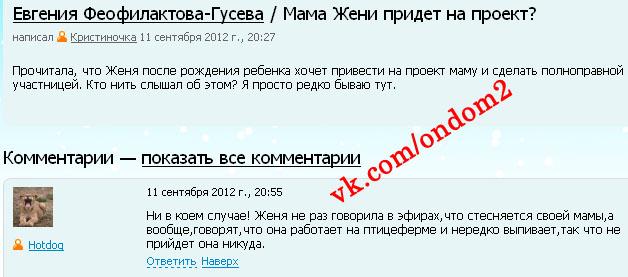 Отзыв про маму Евгении Феофилактовой