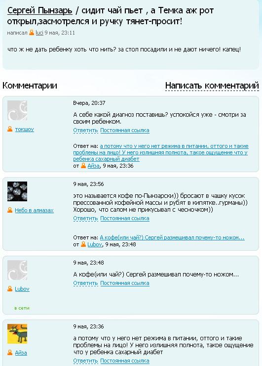Сергея Пынзаря обсуждают на официальном сайте