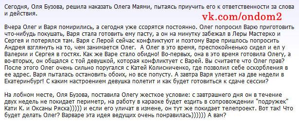 Блог Ирины Александровны Агибаловой про Олега Майами