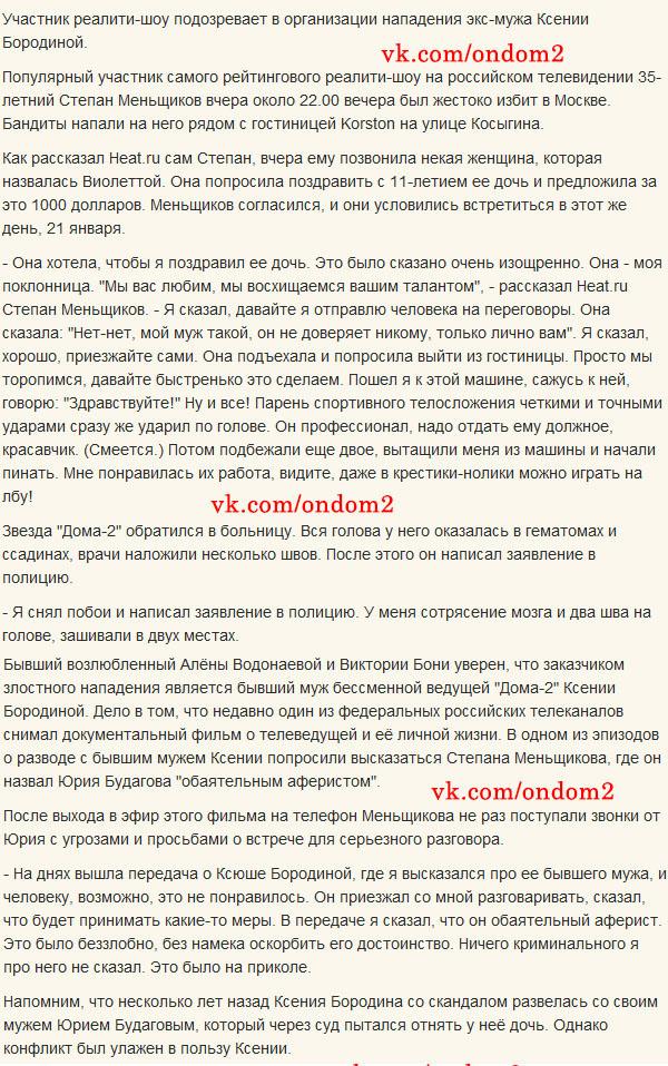 Статья про Степана Меньщикова