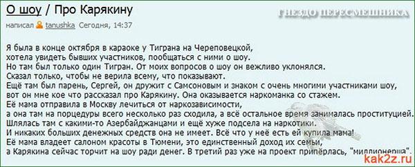 Блог на официальном сайте про Элину Карякину