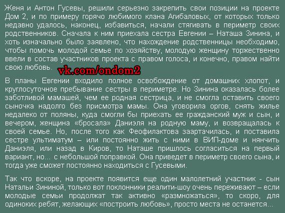 Статья про Наталью Зинину