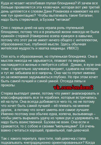 Статья про Ольгу Бузову
