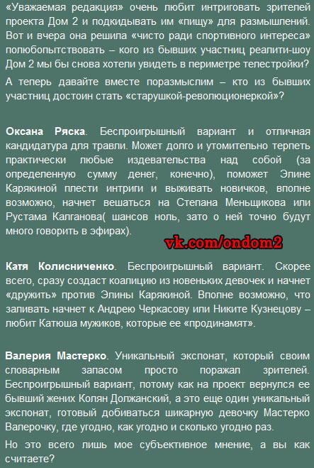 Статья про Екатерину Колисниченко, Оксану Ряска, Валерию Мастерко
