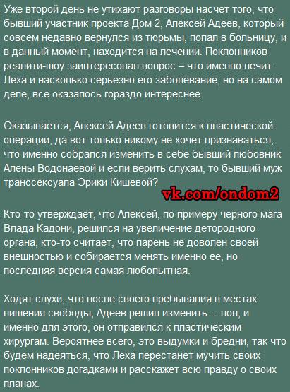 Статья про Алексея Адеева