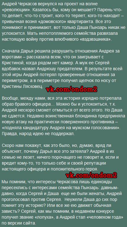 Статья про Андрея Черкасова и Дарью Пынзарь