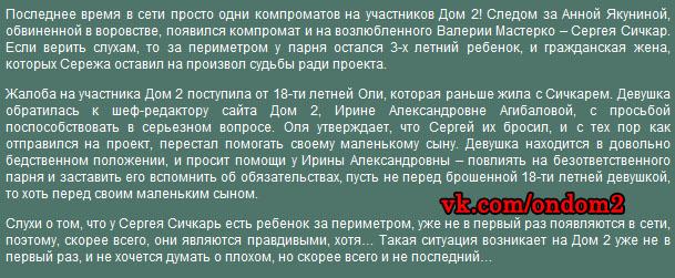 Статья про Сергея Сичкара