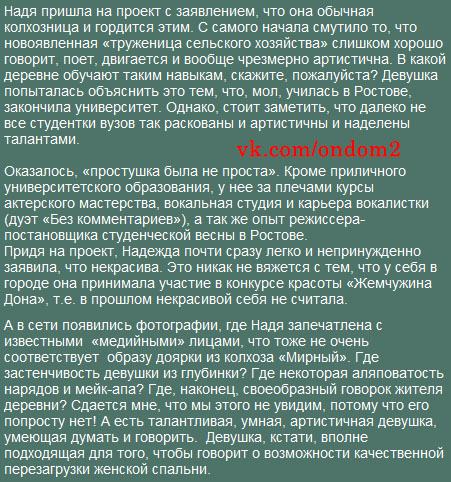 Статья про Надежду Хомич
