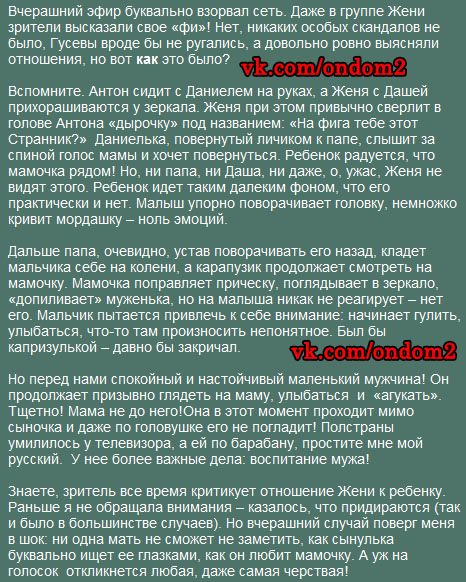 Статья про Евгению Феофилактову-Гусеву