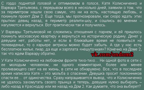 Статья про Екатерину Колисниченко и Варвару Третьякову