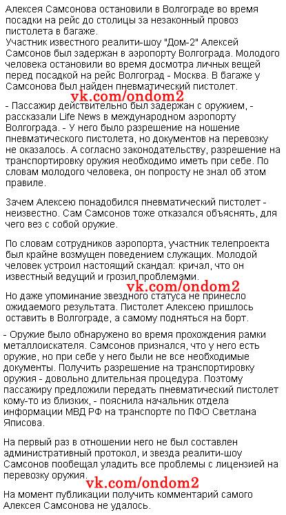 Статья про Алексея Самсонова