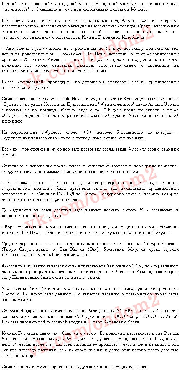 Статья про Ксению Бородину и Деда Хасана (Усоян Аслан Рашидович)